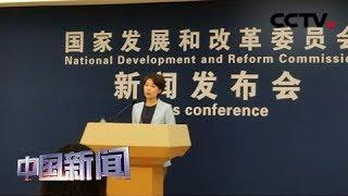 [中国新闻] 新闻观察:四举措推动文旅消费提档升级 丰富文旅产品供给 提高服务能力 | CCTV中文国际