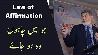 Law of Affirmation: I can get, What I Want: | urdu | | Prof Dr Javed Iqbal |