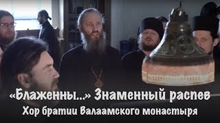 «Блаженны...» | Знаменный распев | Хор братии Валаамского монастыря