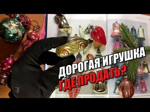 СКОЛЬКО СТОИТ ЕЛОЧНАЯ ИГРУШКА  СССР ГДЕ ПРОДАТЬ?