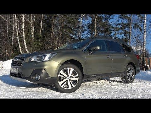 Тест Subaru Outback 2.5 в топе за 3'150'000 руб.  Машина для меня