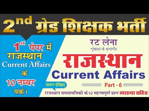 रट लेना Part-6|| 2nd Grade Current Affairs || Rajasthan Current Affairs Hindi || utkarsht current gk