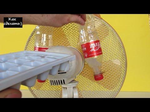 Как сделать мини кондиционер - увлажнитель своими руками / How to make a mini air conditionerиз YouTube · Длительность: 4 мин11 с  · Просмотры: более 574.000 · отправлено: 16-7-2014 · кем отправлено: Roman Ursu