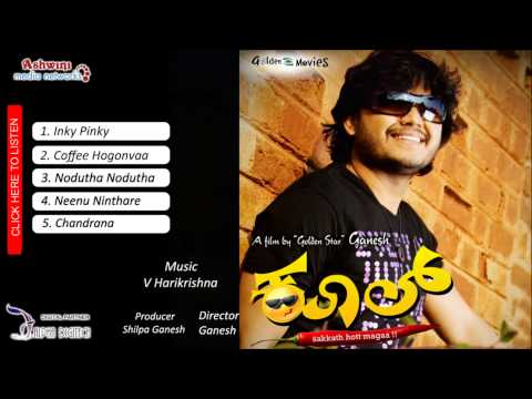 Kool Kannada Hit Songs Juke Box | Kannada Full Songs | Ganesh, Sanakhan