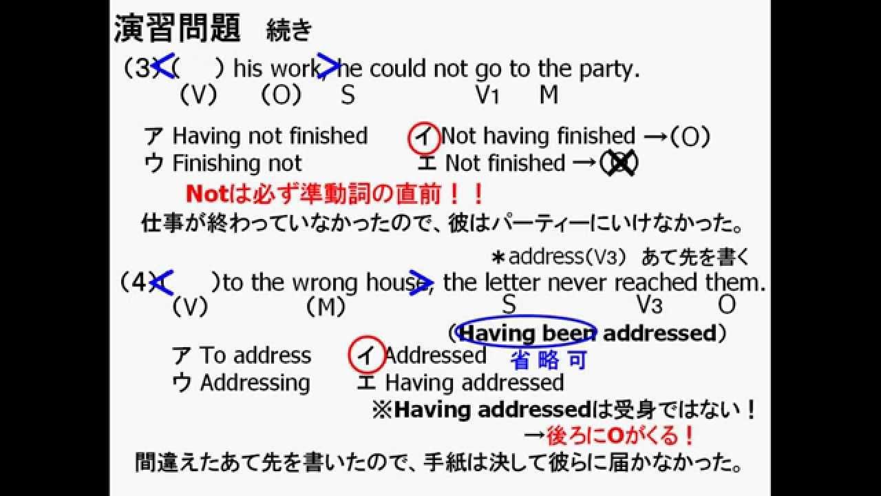 4-8 分詞構文(ポイント仕上げ・演習) - YouTube