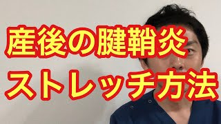 【産後の腱鞘炎ストレッチ方法】