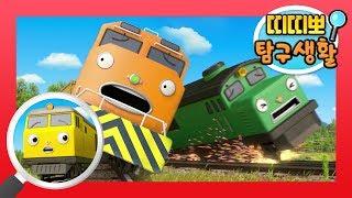 띠띠뽀 탐구생활 L 3화 기차들이 가장 많이 하는 실수 L 띠띠뽀의 모든 것을 알아보자! L 띠띠뽀 띠띠뽀