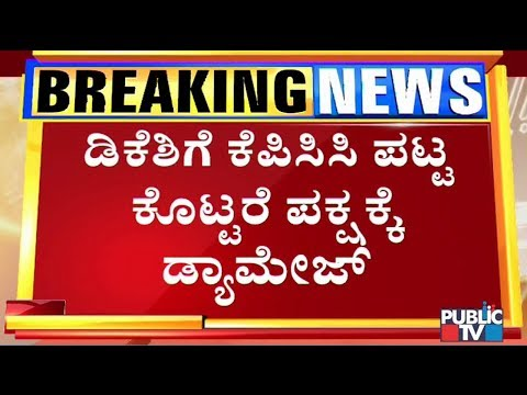 siddaramaiah-opposes-kpcc-president-post-for-dk-shivakumar