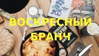 Смотреть видео ВОСКРЕСНЫЙ БРАНЧ с ДашьСвет//Куда сходить летом? онлайн