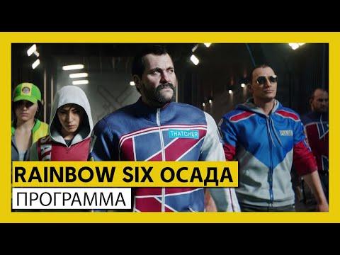 RAINBOW SIX ОСАДА — ПРОГРАММА (Событие «Road To S.I. 2020»)