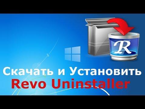 Где и как скачать и как установить Revo Uninstaller