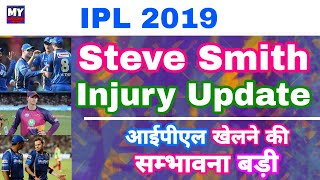 IPL 2019 Steve Smith Injury Report Makes Rajasthan Royals Fans Happy