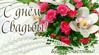 Поздравление С ДНЕМ СВАДЬБЫ от Мамы !!!