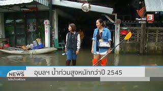 น้ำท่วมอุบลฯ สูงกว่าน้ำท่วมใหญ่ปี 2545