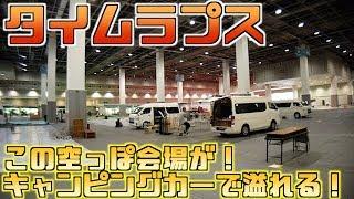 僅か4時間で空っぽの会場がキャンピングカーで溢れる!大阪キャンピングカーフェア2019の裏側!