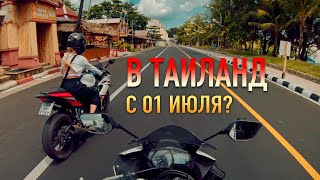 Таиланд 2021 новости об открытии Пхукета Тайцы жестят в бикини на мотоцикле