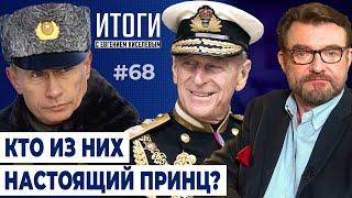 Начнет ли Путин войну против Украины? Смерть принца Филиппа, мужа королевы Елизаветы II   Итоги