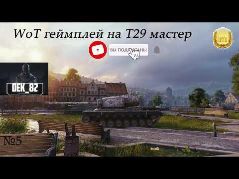 WOT геймплей на американском тяжёлом танке 7 уровня T 29 World of tanks №5