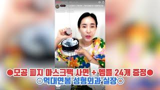 ●모공 피지 마스크팩 사면 + 엠플 24개 증정● ○억…