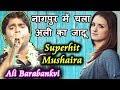 ALI BARABANKVI - Latest SuperHit Mushaira, Nagpur Mushaira 16/08/2019