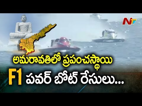 AP to Host International F1H2O Powerboat Racing World Championship in Amaravati | NTV