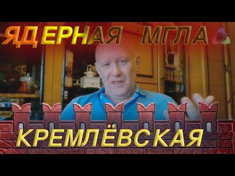 Зотьев: Ядерная Мгла КРЕМЛЁВСКАЯ