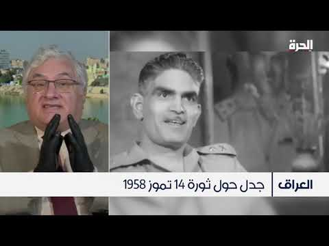 الرفيق رائد فهمي .. قناة الحرة الفضائية .. 14 تموز ثورة ام انقلاب  - 20:00-2020 / 7 / 14