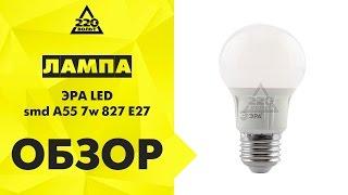 Лампа светодиодная ЭРА LED smd A55 7w 827 E27(, 2015-01-27T10:42:26.000Z)
