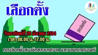 สปอตการเลือกตั้งสมาชิกสภาเทศบาล และนายกเทศมนตรี  28 มีนาคม 2564