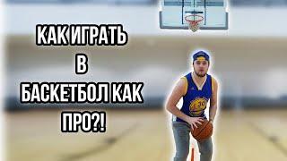 КАК НАУЧИТЬСЯ ИГРАТЬ В БАСКЕТБОЛ КАК ПРО?!(#VladTotkalo., 2020-08-04T15:52:21Z)