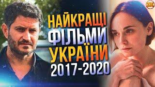 НАЙКРАЩІ УКРАЇНСЬКІ ФІЛЬМИ 2017-2020! ТОП-10