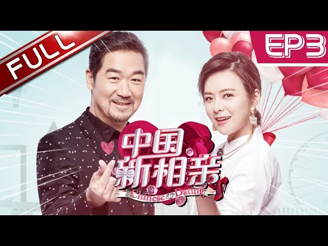 chinese matchmaking show