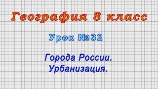 География 8 класс (Урок№32 - Города России. Урбанизация.)