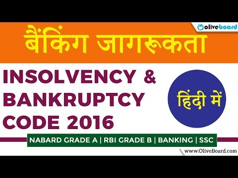 Insolvency and bankruptcy Code ( Hindi Video ) | NABARD Grade A 2018 | RBI Grade B | Banking