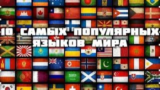 видео 10 самых востребованных языков мира
