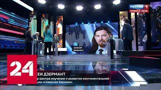 Лидеры белорусской оппозиции сливают протестное движение - Россия 24