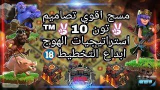 مسح تون 10 هجوم الهوج مع الملكه الماشيه+هوج مع باولر خرافيه كلاش اوف كلانس COC TH10 Hog RIder Attack