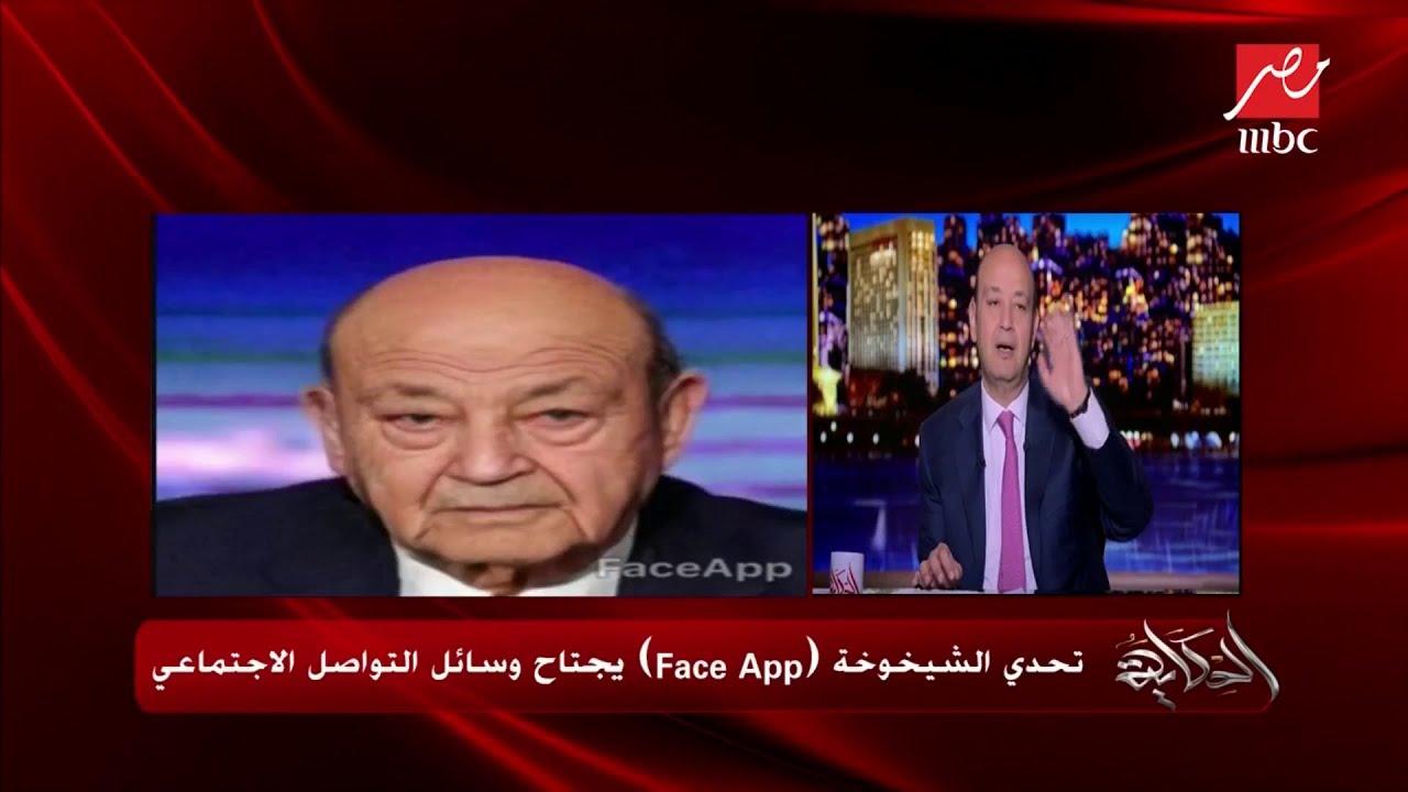 تعليق عمرو أديب على صورته بتحدي الشيخوخة (face app)