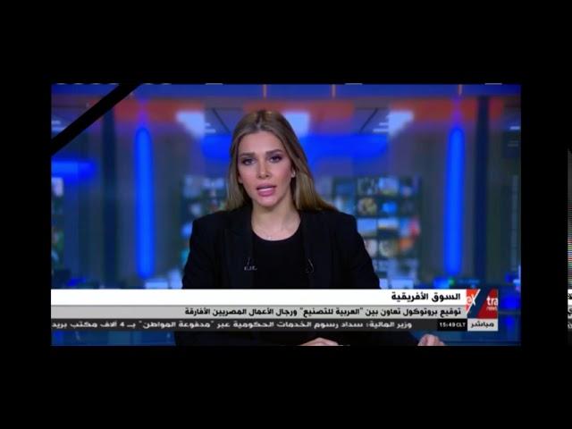جمعية رجال الأعمال المصريين الأفارقه توقع بروتوكول تعاون مع الهيئة العربية للتصنيع