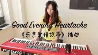 [Piano]Tokyo Love Story-Good Evening Heartache