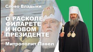 Владыка Павел о расколе ПЦУ, Филарете (Денисенко) и новом Президенте.