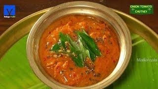 Onion Tomato Chutney ( ఆనియన్ టమాటో చట్నీ ) | How to make Onion Tomato Chutney | Telugu Ruchi