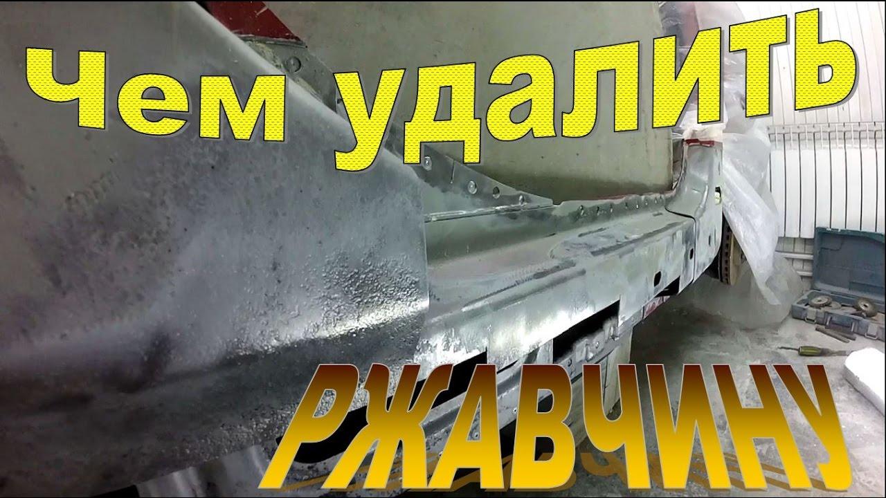 Dodge Caliber серия 19. Чем убрать ржавчину. Body repair.