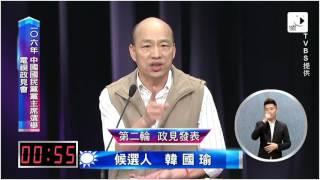韓國瑜政見發表一把抓TVBS + 中視政見會+記者會)