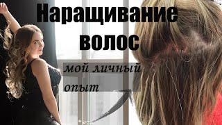 Наращивание волос Мой опыт Ожог кожи головы Как не остаться лысой