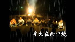 殷正洋 - 東南苦山行 (38期永遠的漁服營火晚會)