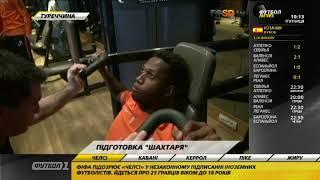 Шахтер продолжает подготовку в Турции