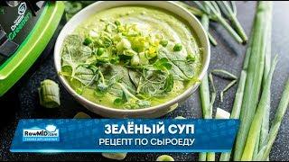 "Зеленый суп от ""Веган-гурман"""