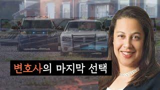 [사건사고] 바람핀 남편을 용서할 수 없었던 변호사