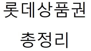 롯데상품권 사용처 총정리